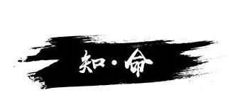 第五重境界—知命